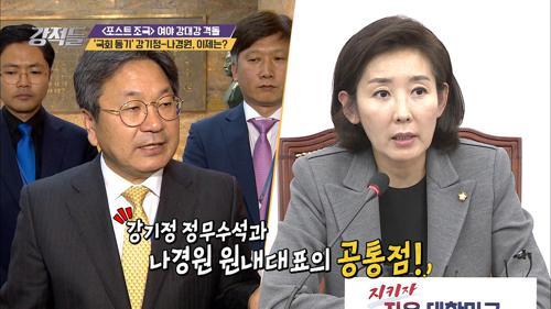 '국회 동기' 강기정-나경원, 이제는?