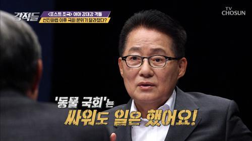 '강기정 호통 논란'에서 여당의 무능함을 확인