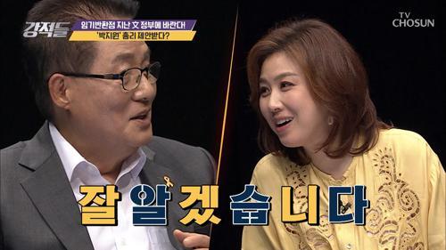 꿀잼^_^ '박지원' 총리 제안 받다?