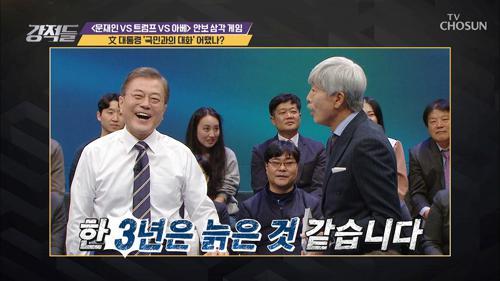 文 대통령의 '국민과의 대화' 분석, 수박 겉핥기식 진행??
