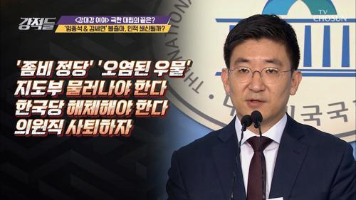 강한 경고의 메세지를 전달한 '김세연 총선 불출마 선언'