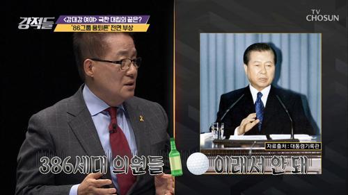 """386세대 정치인의 '귀족화' DJ曰 """"이래서는 안돼"""""""