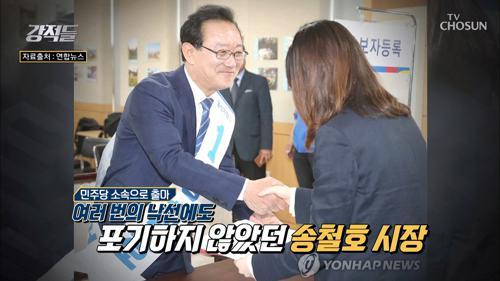 26년에 걸친 「당선 도전기」 이슈의 송철호!