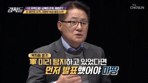 北 해안포 사격, 더 심각한 문제는 '감추려 했다는 것'