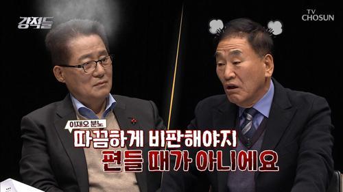 분노♨ 박지원 형님 야단치는 이재오? ㅋㅋㅋ