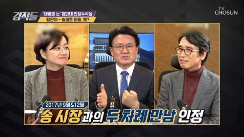 의혹의 시초 '장어집 회동' 황운하·송철호 만남 인정