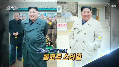 김정은 위원장의 확 바뀐 패션, 의미는?