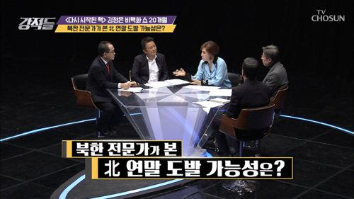 북한 전문가가 본 北 연말 도발 가능성은?
