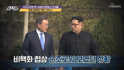 韓에 냉랭해진 북한, 이유는?