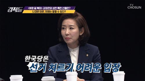 총선 직전 북미 정상회담시 총선 치르기 어려운 한국당