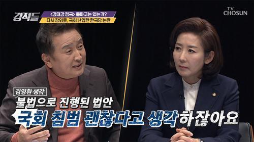 한국당 장외투쟁, 국회 난입 논란