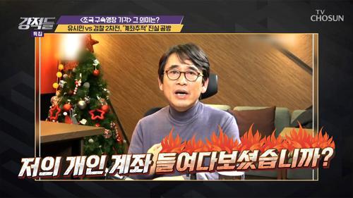 유시민vs검찰 2차전 불법 사찰 의혹