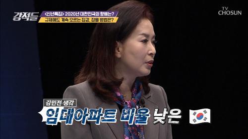 김민전이 생각하는 '임대아파트'가 적은 이유
