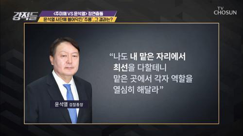 윤석열 사단에 불어닥친 '추풍' 그 결과는?