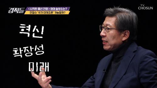 안철수 '국가 대개조론' 가능할까?