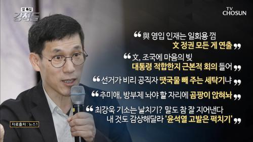탈진영 저격수 진중권, 작심 발언 이유는?
