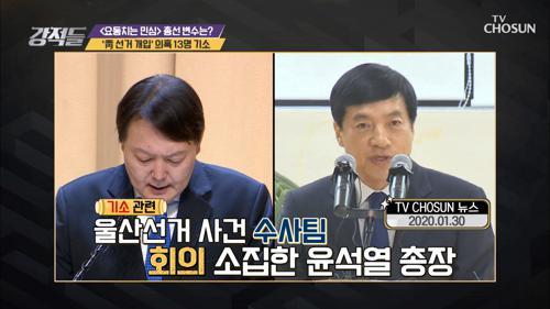 '강공' 윤석열 총장 vs '나 홀로 반대' 이성윤 지검장