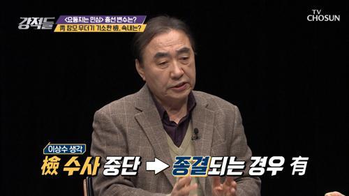 이성윤 지검장 '윤석열 패싱' 논란