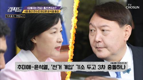 4월 총선 변수로 떠오른 윤석열 총장 (민심 얻기)