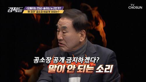 秋장관 '공소장 비공개' 이유는?