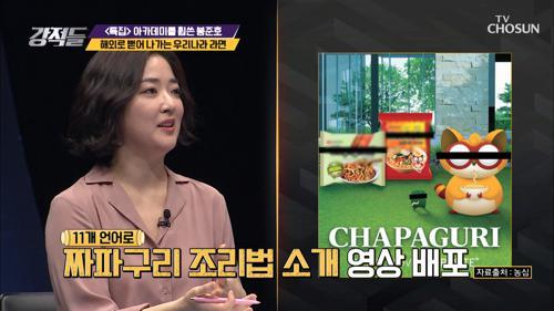 《 짜파구리 = 람동 》 참신하고 맛깔난 번역