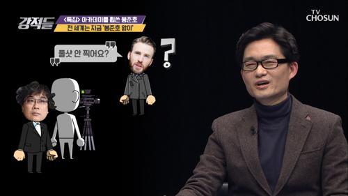 """크리스 에반스 봉준호♡ """"사랑하지 않을 수 없어"""""""