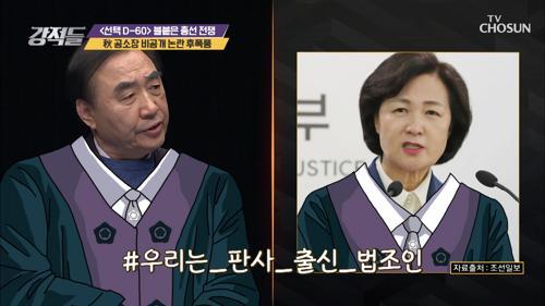 추 장관의 '공소장 비공개' 엉뚱한 소리(?)