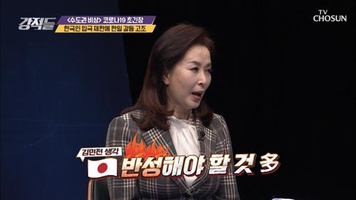 日 한국인 '입국제한' 앞으로 한일 관계는?