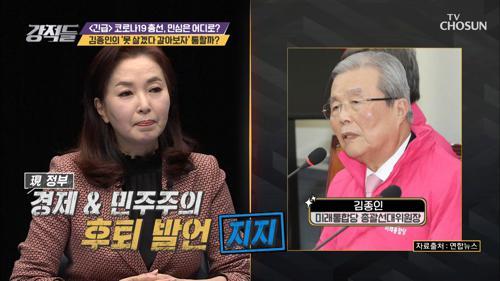 김 위원장의 «경제 위기 극복» 선거 전략 통할까?