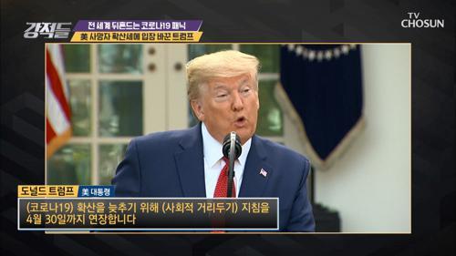 """""""(예상) 사망자 20만 명"""" 경고에 입장 바꾼 트럼프"""