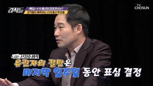 """코로나 19에 4·15 총선 투표 """"만족"""" vs """"분위기 안 나"""""""