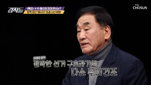 """與메시지 국난극복·국민을 지킵시다 """"감동이 없어요""""(?)"""