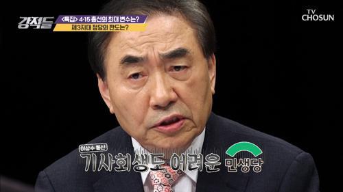 호남 민심 잃은 '민생당' 흩어질 가능성 다분?