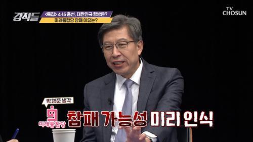 4·15 총선 '미래통합당' 참패 이유는?