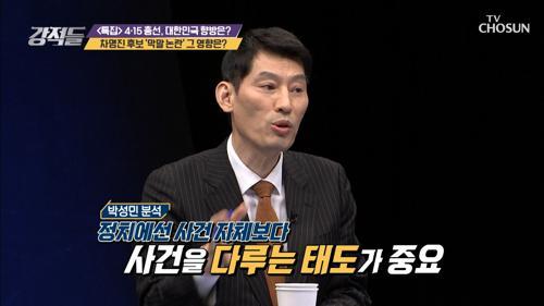 차명진 후보 '막말 논란' 그 영향은?