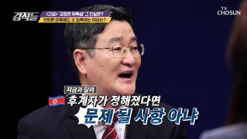 """""""평양은 조용"""" 北 지도자 사망 공개 이유는?"""