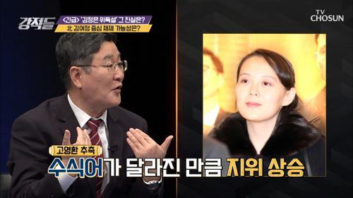 '김여정 중심체제' 가능성 多 달라진 수식어