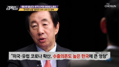 '한국판 뉴딜' 일자리 사수 나선 文 정부