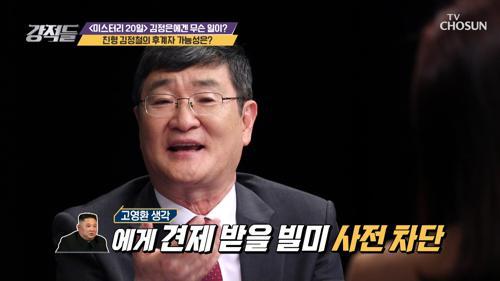 또 다른 백두혈통 '김정철' 北 주민 혼란 ↑