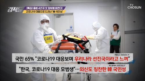 코로나19 대응 보며 세계가 놀란 ▸韓 국민성◂