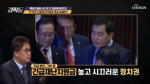 전 국민 「긴급재난지원금」 → '경제 활성화' 도움 될까?