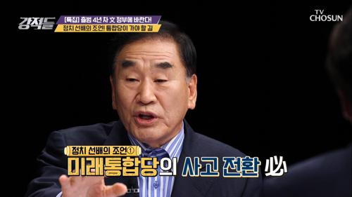 4.15 총선 참패 '미래통합당 흐름 바꿔야 산다'