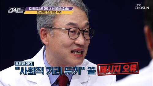정부의 '생활 방역 전환' 섣부른 결정?!