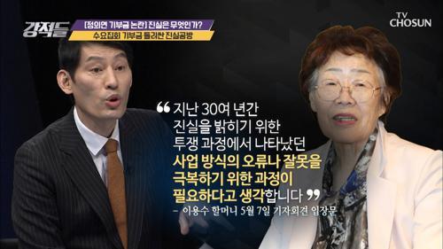 수요집회 '기부금' 이용수 할머니의 문제 제기