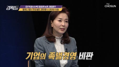 쉼터 사유화 논란 → 윤미향 父 월급 120만원 지급?!