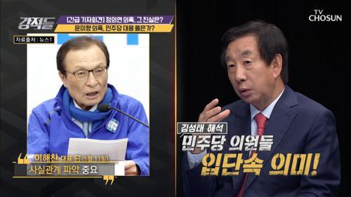 민주당 대응 '사실관계 파악 vs 의원들 입단속'?