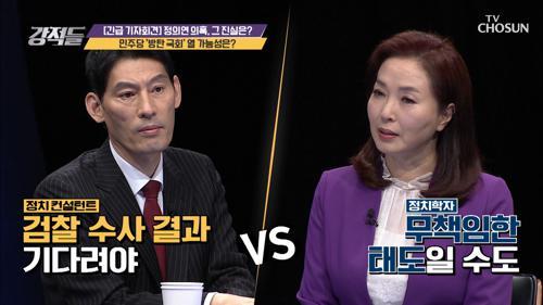 윤미향 감싸는 민주당 '방탄 국회' 열리나?