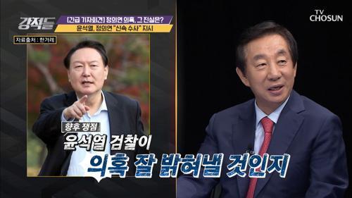 ˹정의연 의혹˼ 윤석열 '신속 수사' 지시