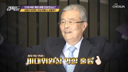 김종인 비대위 ❛미래통합당❜ 변화 예고