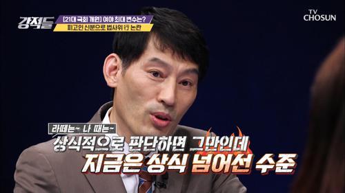 무너진 자격기준...피고인 신분으로 ❛법사위❜ 지원